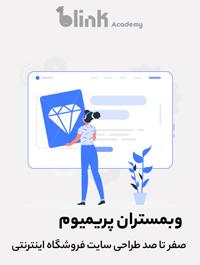 دوره جامع طراحی سایت وبمستران پریمویم - امین مجیدی - آکادمی بیلینک