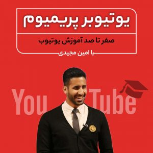 دوره جامع یوتیوبر پریمیوم - محمد امین مجیدی